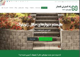 Namdar.org thumbnail