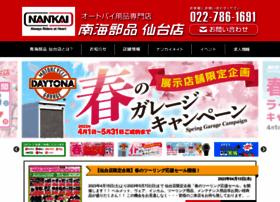 Nankai-sendai.co.jp thumbnail