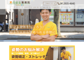 Nanohana-seikotsuin.com thumbnail