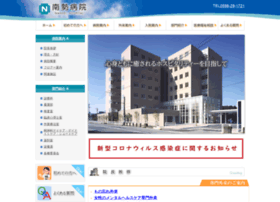 Nansei-hospital.jp thumbnail