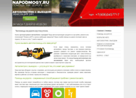 Napodmogy.ru thumbnail