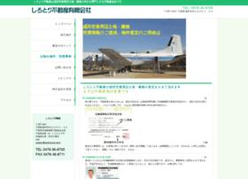 Narita-tochi.net thumbnail
