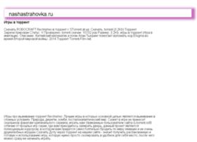 Nashastrahovka.ru thumbnail