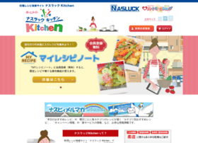 Nasluck-kitchen.jp thumbnail