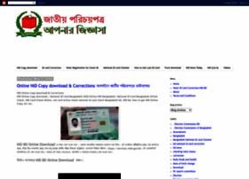 Nationalidcardbangladesh.blogspot.com thumbnail