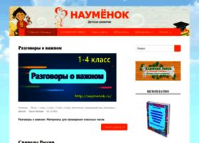 Naymenok.ru thumbnail