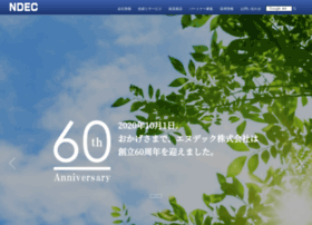 Ndec.co.jp thumbnail