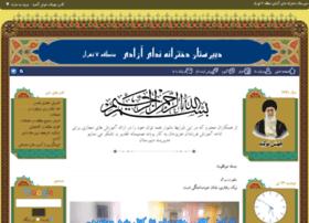 Nedaye-azadi.sch.ir thumbnail