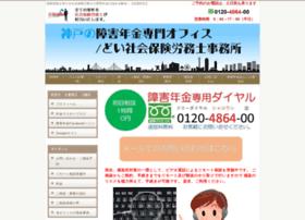 Nenkin-master.jp thumbnail