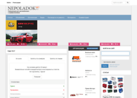 Nepoladok.net.ru thumbnail