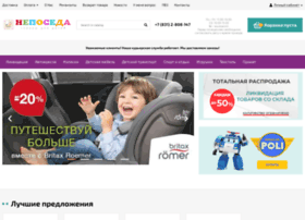 Neposeda-nn.ru thumbnail
