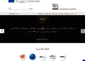 Nestle.ir thumbnail