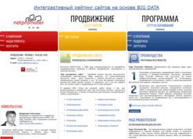 Netpromoter.ru thumbnail