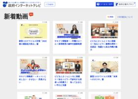 Nettv.gov-online.go.jp thumbnail