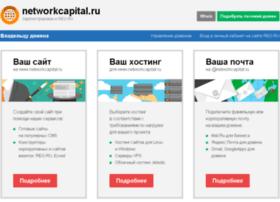 Networkcapital.ru thumbnail