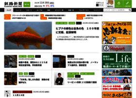News-kushiro.co.jp thumbnail