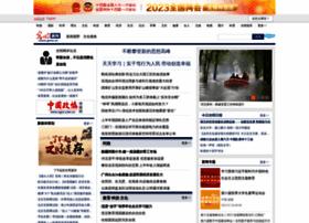 News.gmw.cn thumbnail