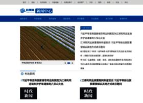 News.hangzhou.com.cn thumbnail
