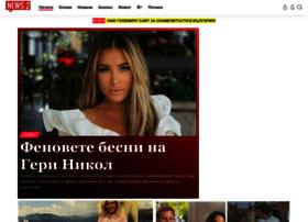 News2.bg thumbnail