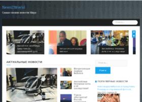 News2world.ru thumbnail