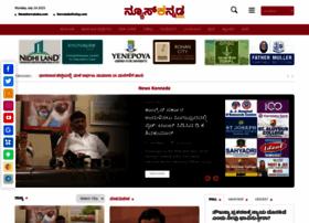 Newskannada Com At Wi News Kannada Karnataka News Online Kannada News Kannada