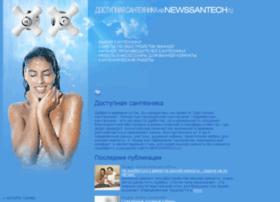 Newssantech.ru thumbnail