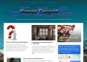 Newtheory.ru thumbnail