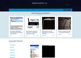 Newtravelers.ru thumbnail