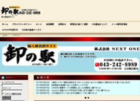 Next-one.co.jp thumbnail