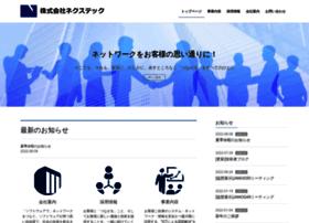 Nextech.co.jp thumbnail