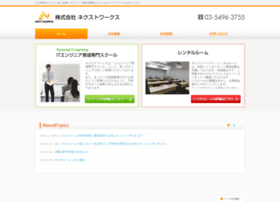 Nextworks.co.jp thumbnail