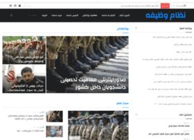 Nezamvazifeh.com thumbnail
