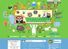 Nhdzoo.jp thumbnail