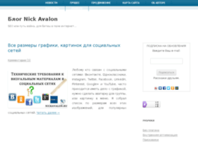 Nickavalon.ru thumbnail