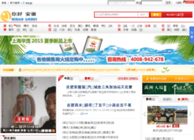Nihaoanhui.cn thumbnail