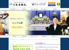 Nihontenrei.jp thumbnail