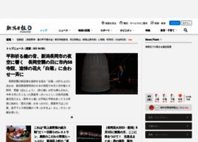 Niigata-nippo.co.jp thumbnail