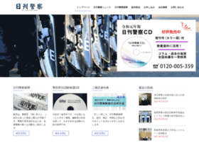 Nikkankeisatsu.co.jp thumbnail