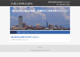 Nikken-kozai.co.jp thumbnail