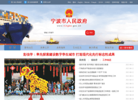 Ningbo.gov.cn thumbnail
