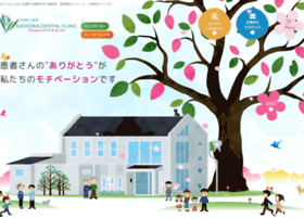 Nishioka-dental.jp thumbnail