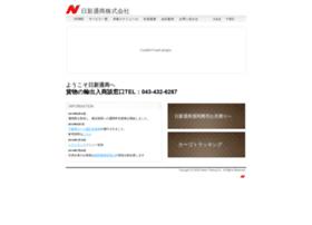 Nissin-tsusho.co.jp thumbnail