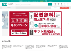 Nitori-net.jp thumbnail