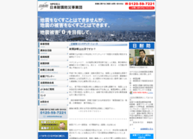Nittaibou.jp thumbnail