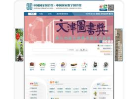 Nlc.gov.cn thumbnail