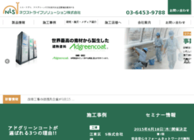 Nls-inc.jp thumbnail