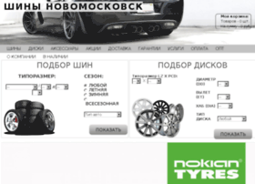 Nmsk-shina.ru thumbnail