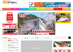 Nobeokan.jp thumbnail