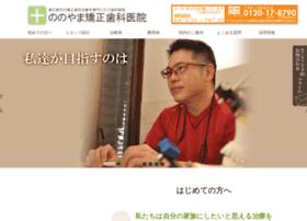 Nonoyama-clinic.jp thumbnail