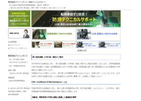 Nonslip.jp thumbnail